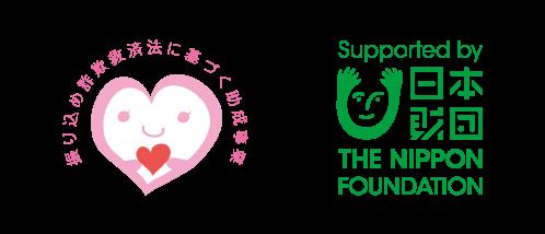 公益財団法人日本財団