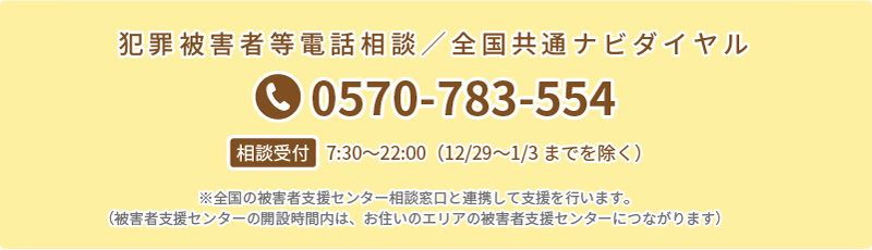 犯罪被害者等電話相談は0570-783-554までご連絡ください。