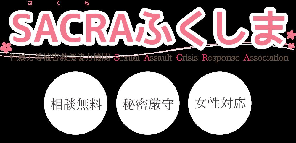 SACRAふくしま/相談無料・秘密厳守・女性相談員対応