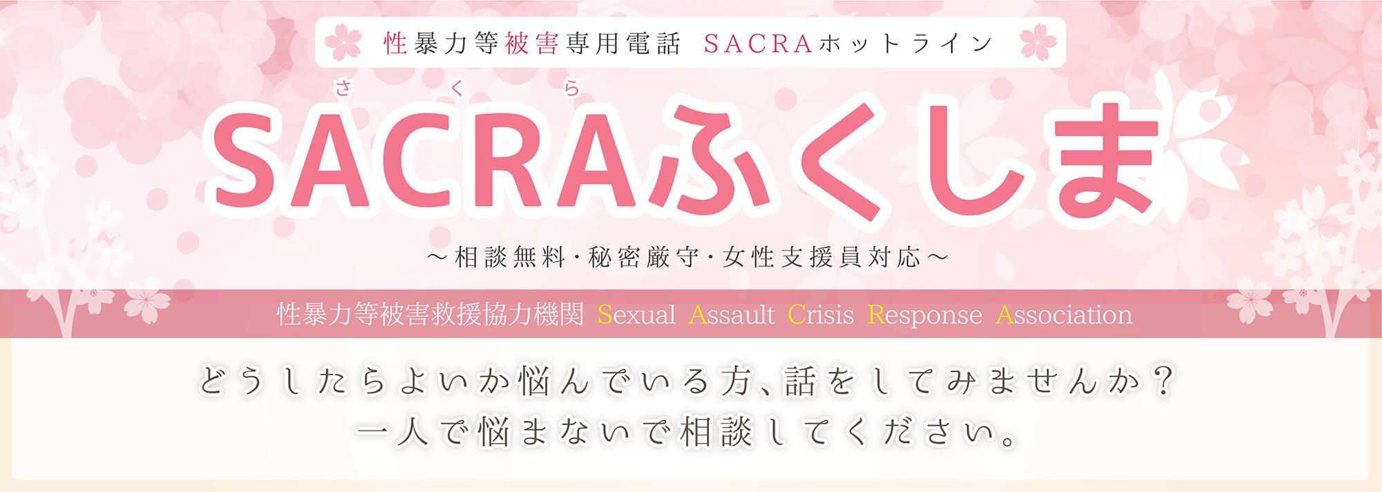 性暴力等被害専用電話 SACRAホットライン