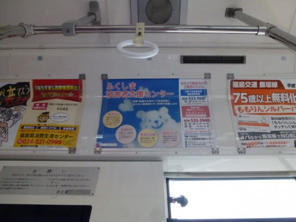福島交通路線バス 中刷り