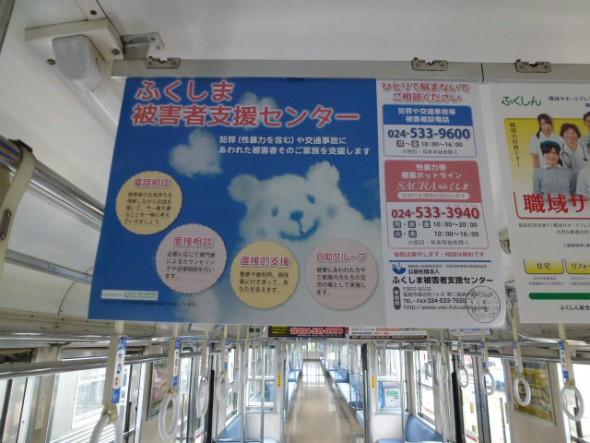 福島交通 飯坂電車 中刷り